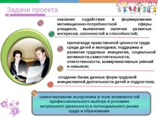 Задачи проекта оказание содействия в формировании мотивационно-потребностной
