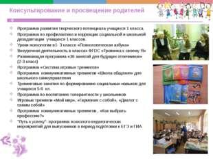Консультирование и просвещение родителей Программа развития творческого потен