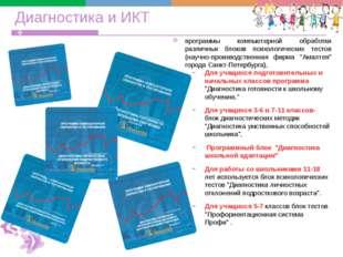 Диагностика и ИКТ программы компьютерной обработки различных блоков психологи