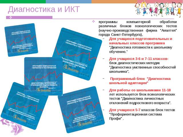 Диагностика и ИКТ программы компьютерной обработки различных блоков психологи...