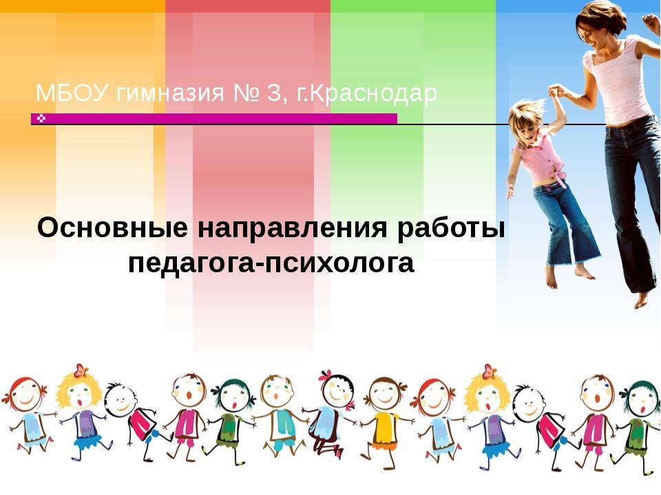 Основные направления работы педагога-психолога МБОУ гимназия № 3, г.Краснодар