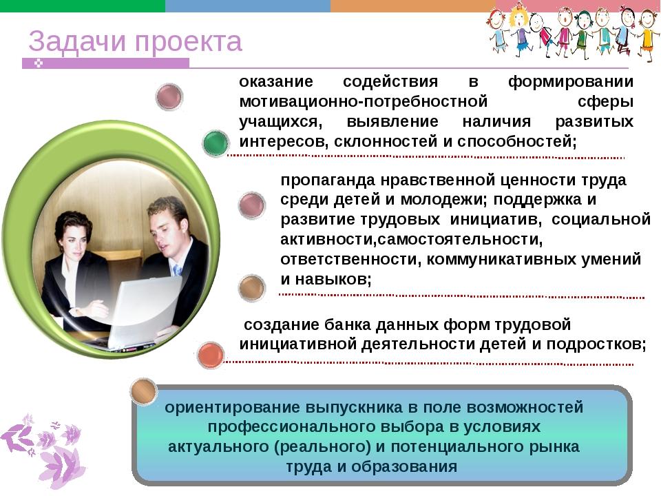 Задачи проекта оказание содействия в формировании мотивационно-потребностной...