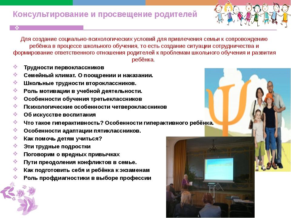 Консультирование и просвещение родителей Для создание социально-психологическ...