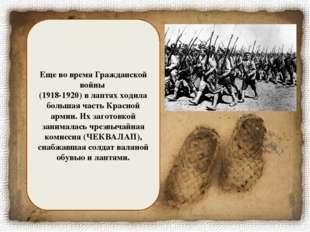 Еще во время Гражданской войны (1918-1920) в лаптях ходила бoльшая часть Кра