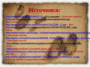 http://www.proza.ru/2005/06/23-121 - В.Богдашкин Сказка про лапоть. http://v