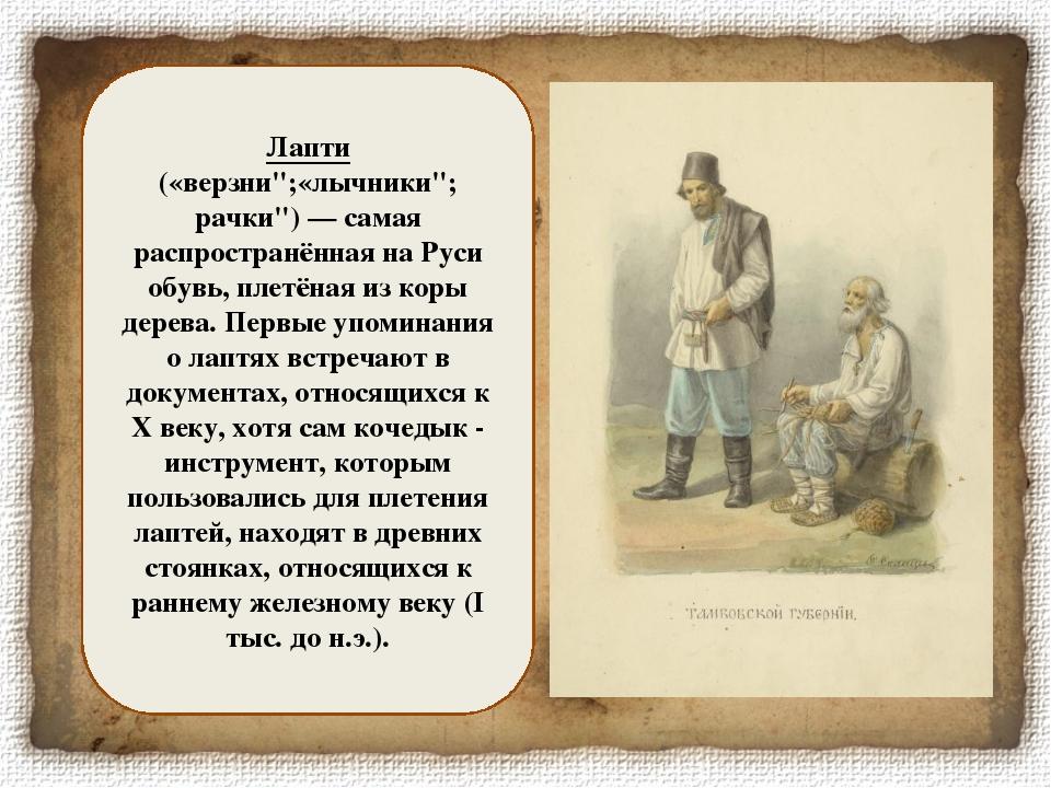 """Лапти («верзни"""";«лычники""""; рачки"""") — самая распространённая на Руси обувь, пл..."""