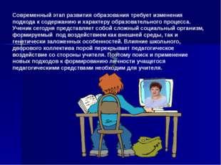 Информатизация процесса обучения позволяет осуществить организацию социума. Р