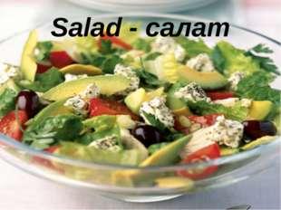 Salad - салат