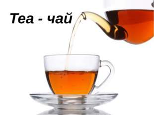 Tea - чай