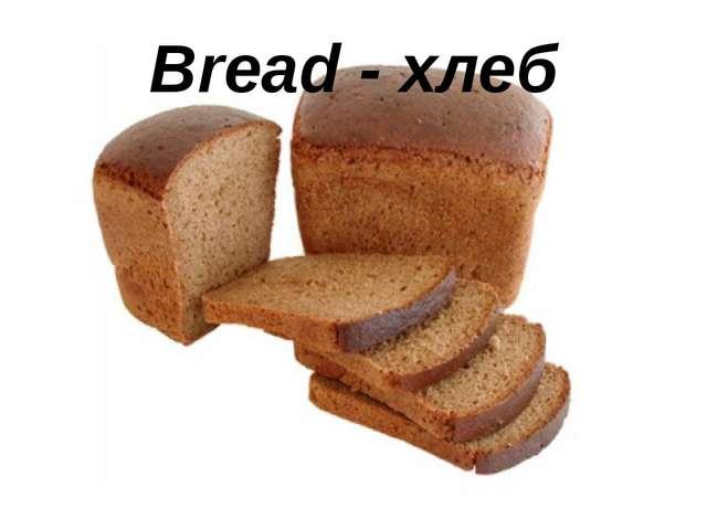 Bread - хлеб