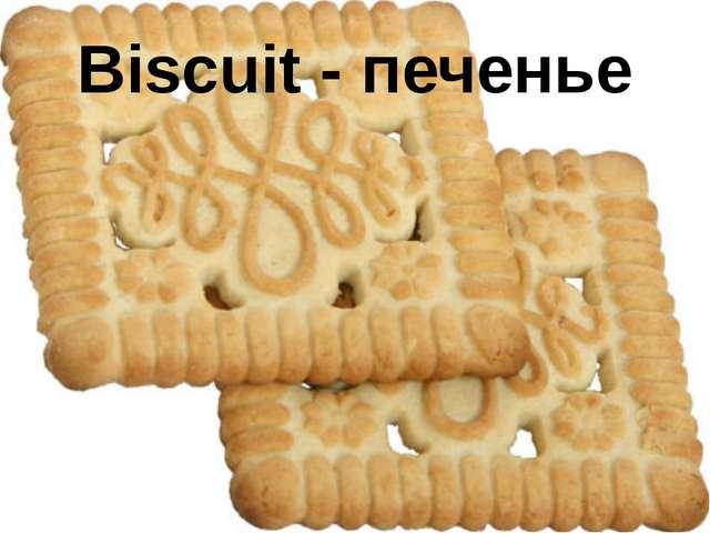 Biscuit - печенье