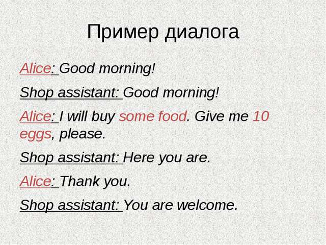 Пример диалога Alice: Good morning! Shop assistant: Good morning! Alice: I wi...