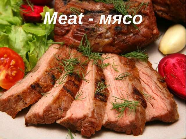 Meat - мясо