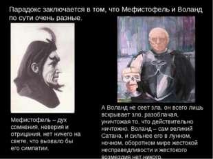 Парадокс заключается в том, что Мефистофель и Воланд по сути очень разные. Ме