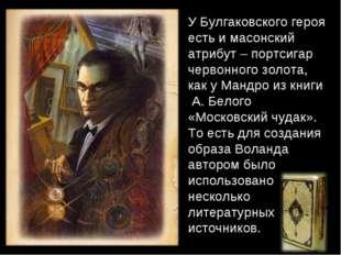 У Булгаковского героя есть и масонский атрибут – портсигар червонного золота,