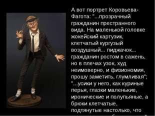 """А вот портрет Коровьева-Фагота: """"...прозрачный гражданин престранного вида. Н"""