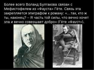 Более всего Воланд Булгакова связан с Мефистофелем из «Фауста» Гёте. Связь эт