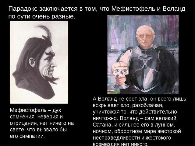 Парадокс заключается в том, что Мефистофель и Воланд по сути очень разные. Ме...