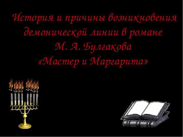 История и причины возникновения демонической линии в романе М. А. Булгакова «...