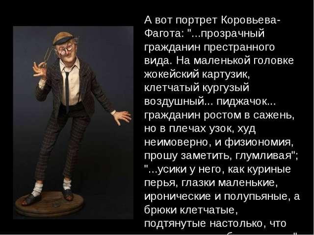 """А вот портрет Коровьева-Фагота: """"...прозрачный гражданин престранного вида. Н..."""