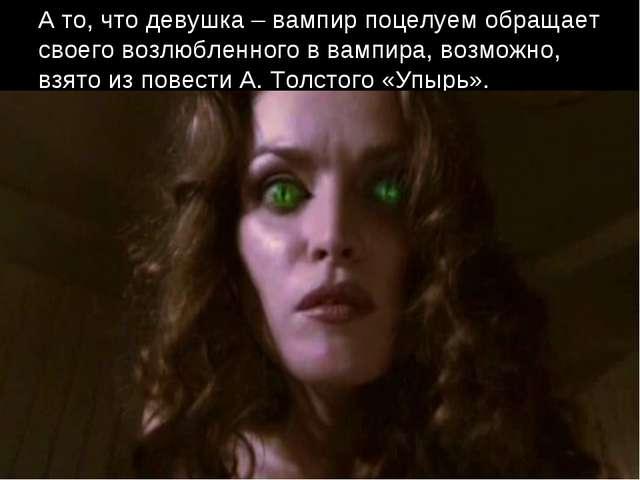 А то, что девушка – вампир поцелуем обращает своего возлюбленного в вампира,...