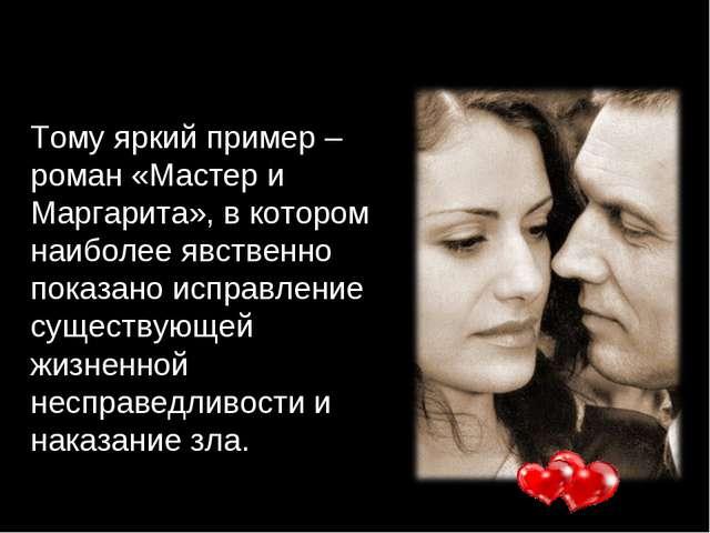 Тому яркий пример – роман «Мастер и Маргарита», в котором наиболее явственно...