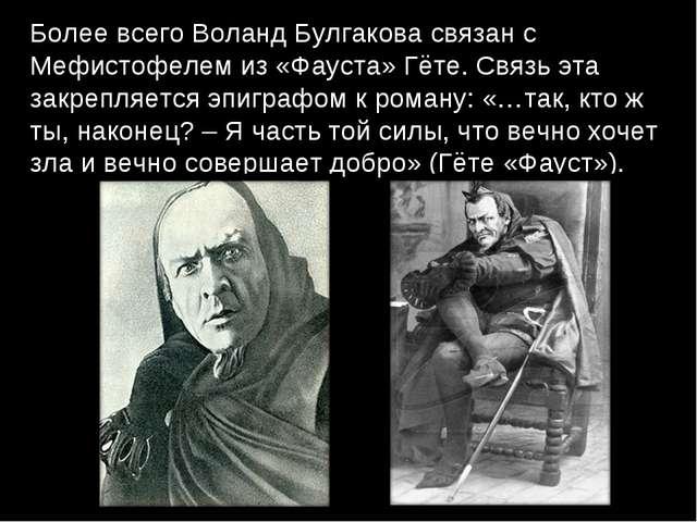 Более всего Воланд Булгакова связан с Мефистофелем из «Фауста» Гёте. Связь эт...