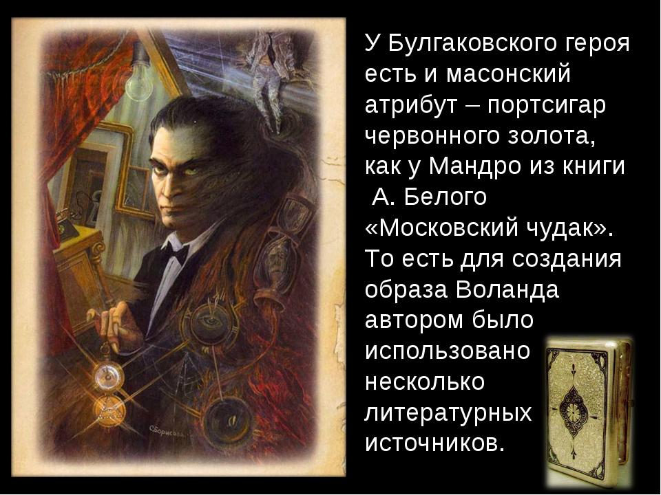 У Булгаковского героя есть и масонский атрибут – портсигар червонного золота,...