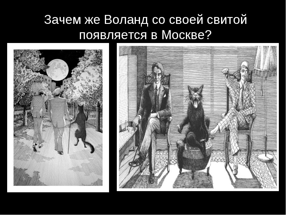 Зачем же Воланд со своей свитой появляется в Москве?
