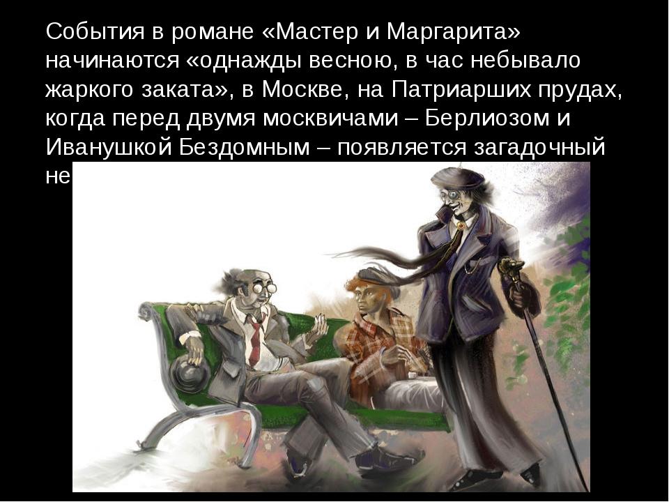 События в романе «Мастер и Маргарита» начинаются «однажды весною, в час небыв...