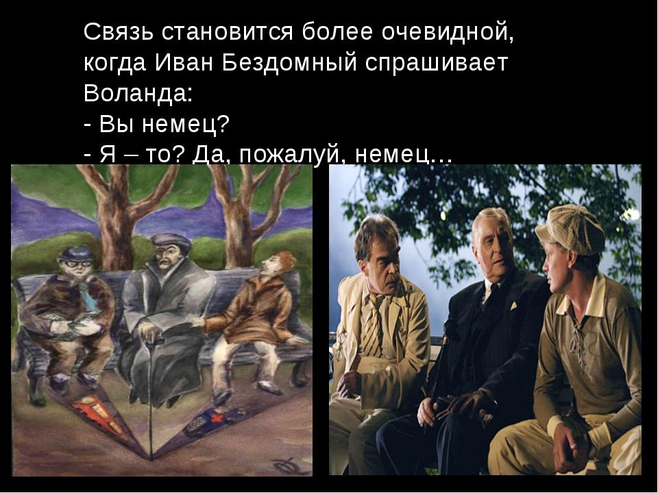Связь становится более очевидной, когда Иван Бездомный спрашивает Воланда: -...