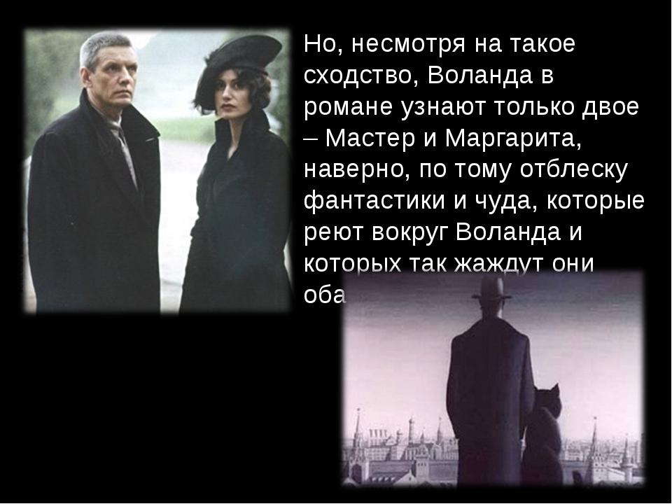 Но, несмотря на такое сходство, Воланда в романе узнают только двое – Мастер...