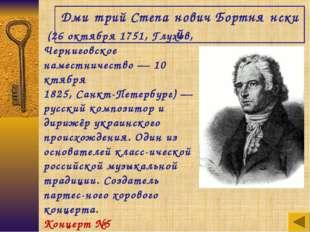 (26 октября1751, Глухов, Черниговское наместничество — 10 ктября 1825, Сан