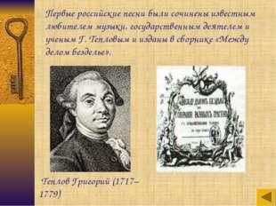 Первые российские песни были сочинены известным любителем музыки, государстве
