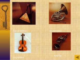 балалайка валторна скрипка труба