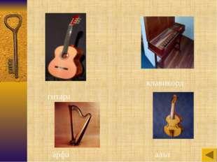 гитара клавикорд арфа альт