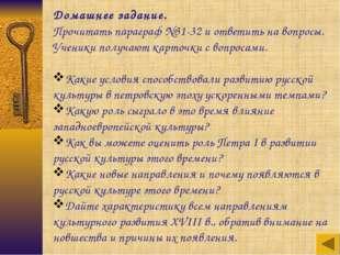 Домашнее задание. Прочитать параграф №31-32 и ответить на вопросы. Ученики п