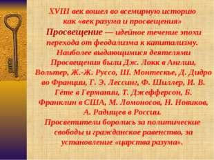 XVIII век вошел во всемирную историю как «век разума и просвещения» Просвещен
