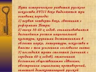 Пути исторического развития русского искусства XVIII века выделяются три осно