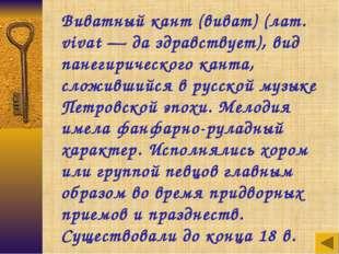 Виватный кант(виват)(лат. vivat — да здравствует), вид панегирического кант