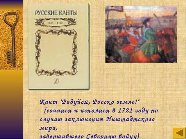 """Кант """"Радуйся, Росско земле!""""  (сочинен и исполнен в 1721 году по случаю зак..."""