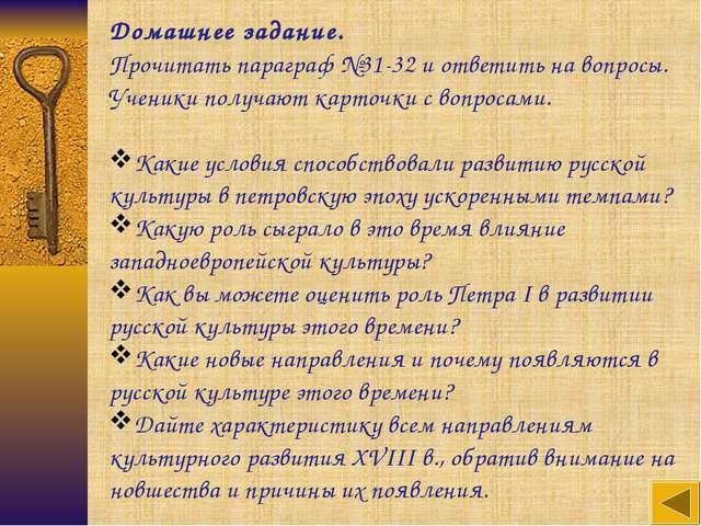 Домашнее задание. Прочитать параграф №31-32 и ответить на вопросы. Ученики п...