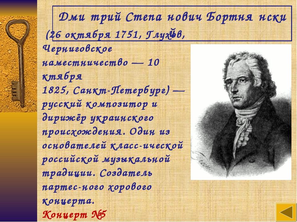 (26 октября1751, Глухов, Черниговское наместничество — 10 ктября 1825, Сан...