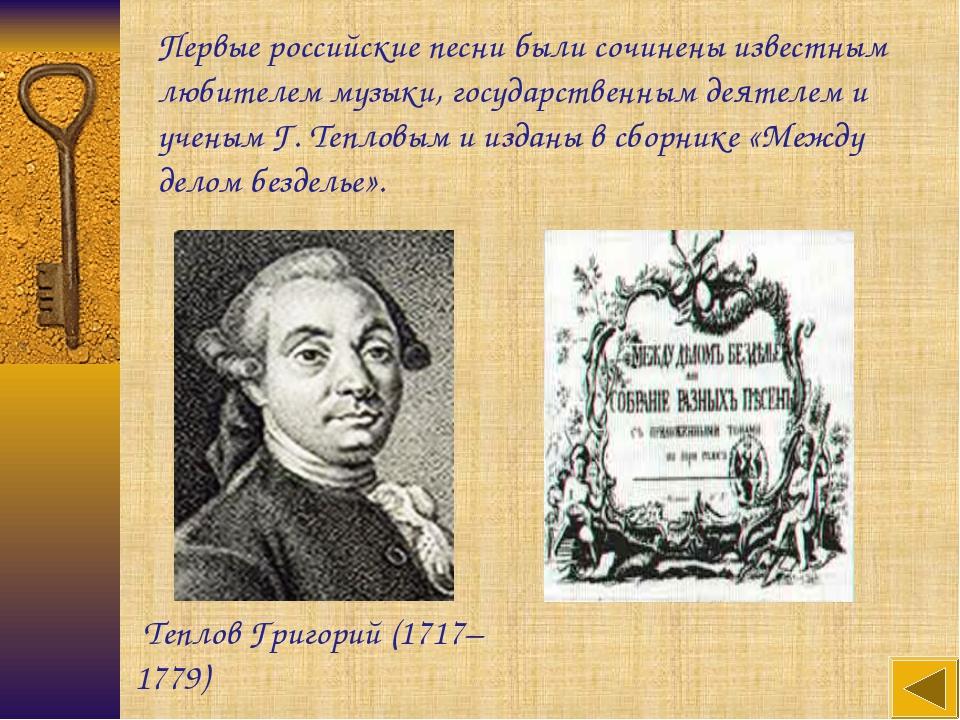 Первые российские песни были сочинены известным любителем музыки, государстве...