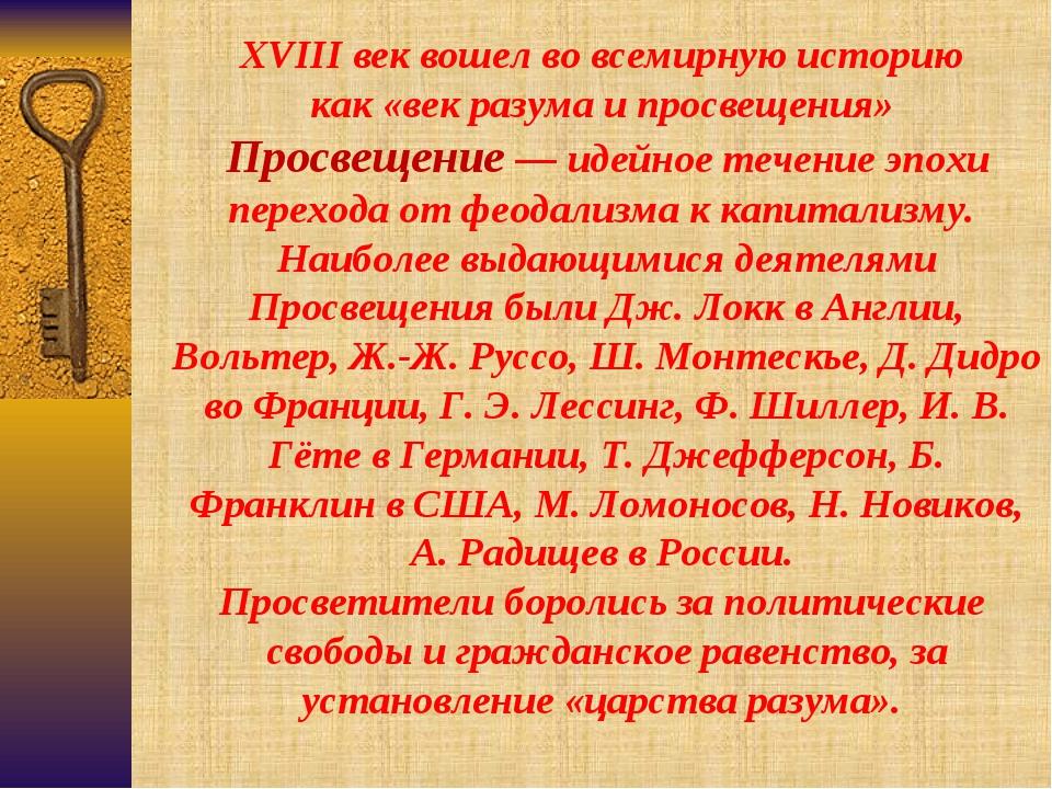 XVIII век вошел во всемирную историю как «век разума и просвещения» Просвещен...