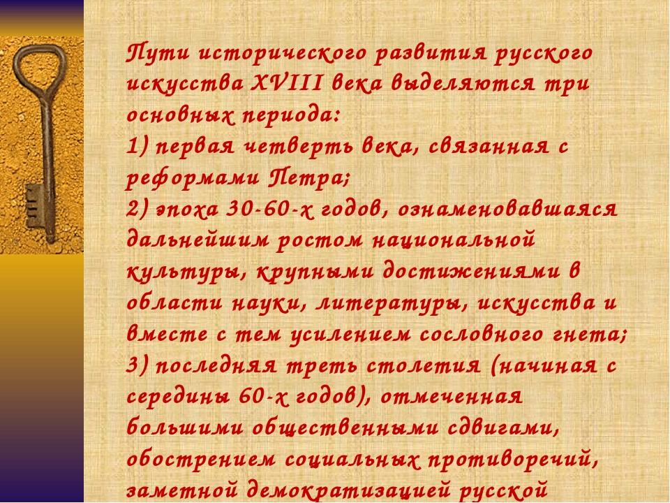 Пути исторического развития русского искусства XVIII века выделяются три осно...
