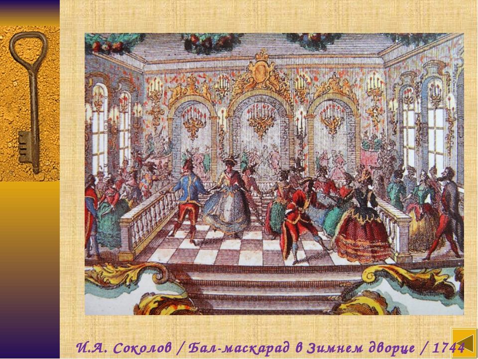 И.А. Соколов / Бал-маскарад в Зимнем дворце / 1744