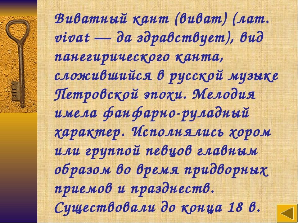 Виватный кант(виват)(лат. vivat — да здравствует), вид панегирического кант...