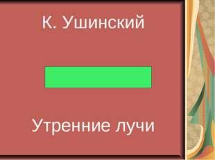 К. Ушинский Утренние лучи