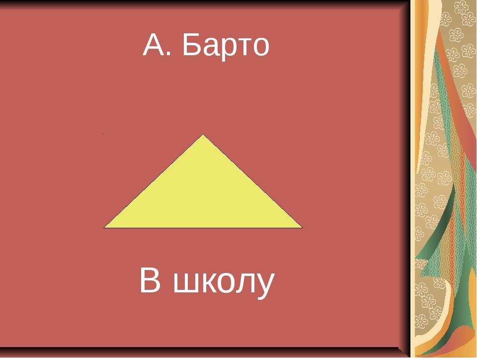 А. Барто В школу